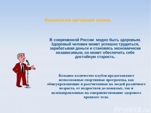 В современной России модно быть здоровым. Здоровый человек может успешно трудить