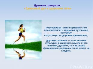 Древние говорили: «Здоровый дух в здоровом теле» подчеркивая таким порядком слов