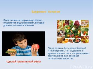 Здоровое питание Люди питаются по-разному, однако существует ряд требований, кот