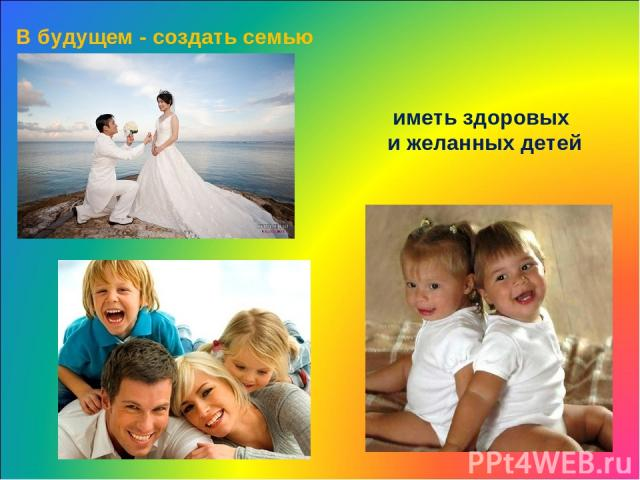 В будущем - создать семью иметь здоровых и желанных детей