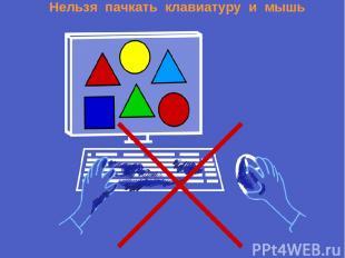 Нельзя пачкать клавиатуру и мышь