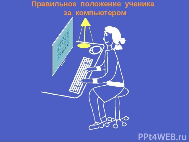 Правильное положение ученика за компьютером