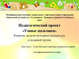 Муниципальное казенное дошкольное образовательное учреждение «Заводской детский