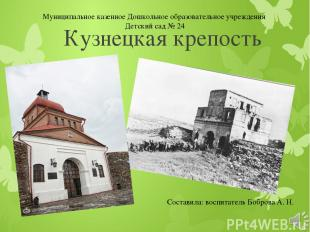Кузнецкая крепость Муниципальное казенное Дошкольное образовательное учреждения