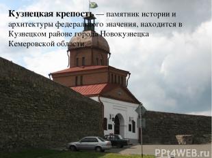 Кузнецкая крепость — памятник истории и архитектуры федерального значения, наход
