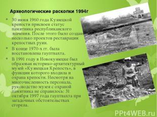 30 июня 1960 года Кузнецкой крепости присвоен статус памятника республиканского