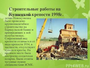 Строительные работы на Кузнецкой крепости 1998г. В 1998 году к 380-летию Новокуз