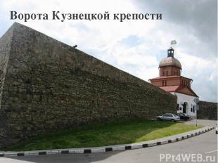 Ворота Кузнецкой крепости Ворота Кузнецкой крепости