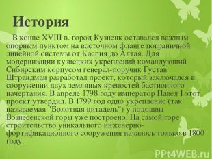История В конце XVIII в. город Кузнецк оставался важным опорным пунктом на восто