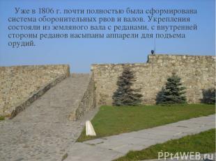 Уже в 1806 г. почти полностью была сформирована система оборонительных рвов и ва