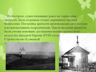 Из построек, существовавших ранее на территории крепости, была сохранена только