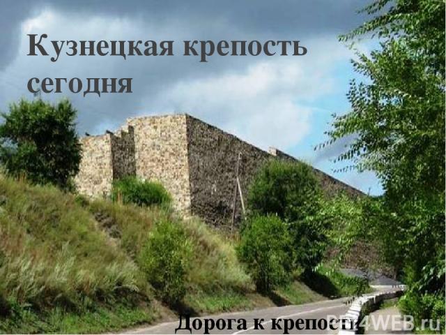 Кузнецкая крепость сегодня Дорога к крепости