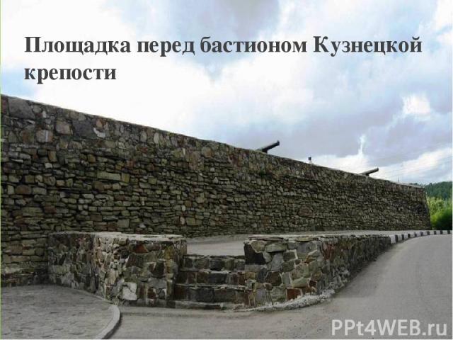 Площадка перед бастионом Кузнецкой крепости Площадка перед бастионом Кузнецкой крепости