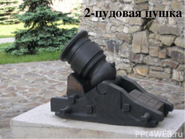 2-пудовая пушка