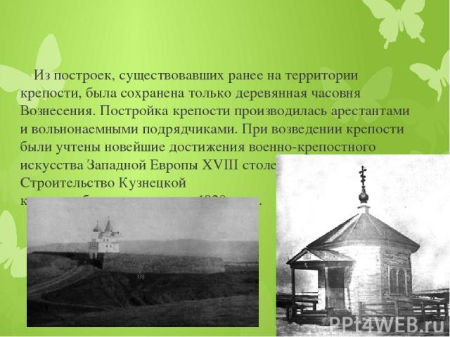 Из построек, существовавших ранее на территории крепости, была сохранена только деревянная часовня Вознесения. Постройка крепости производилась арестантами и вольнонаемными подрядчиками. При возведении крепости были учтены новейшие достижения военно…