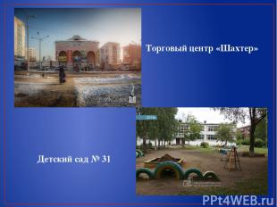 Торговый центр «Шахтер» Детский сад № 31