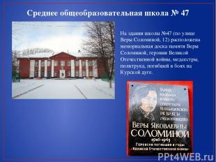 Среднее общеобразовательная школа № 47 На здании школы №47 (по улице Веры Соломи