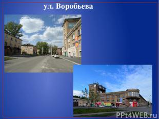 ул. Воробьева