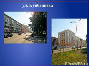 ул. Куйбышева