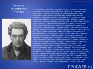 Валериан Владимирович Куйбышев В Старокузнецке есть улица Водопадная, на этой ул