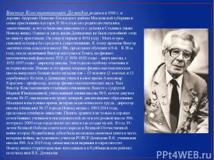 Виктор Константинович Демидовродился в 1919 г. в деревне Андреево Павлово-Посад