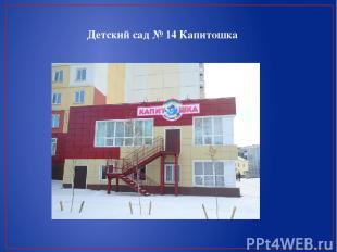 Детский сад № 14 Капитошка