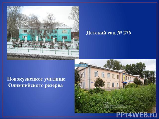 Детский сад № 276 Новокузнецкое училище Олимпийского резерва