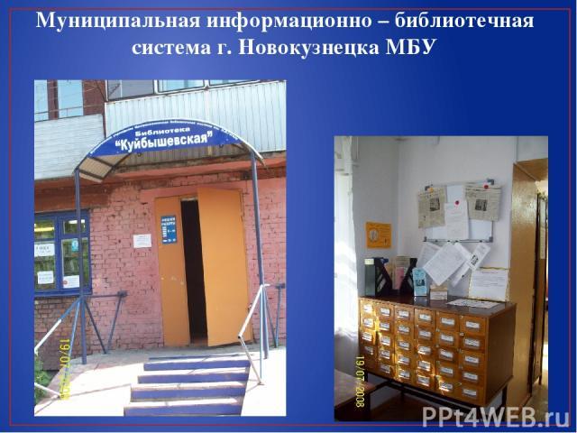 Муниципальная информационно – библиотечная система г. Новокузнецка МБУ