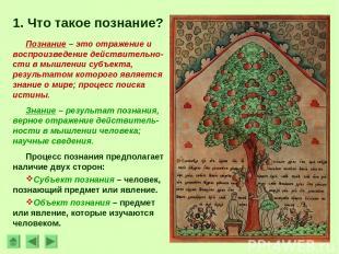 1. Что такое познание? Познание – это отражение и воспроизведение действительно-