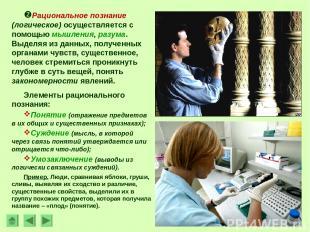 Рациональное познание (логическое) осуществляется с помощью мышления, разума. Вы