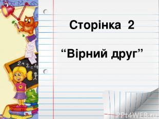 """Сторінка 2 """"Вірний друг"""""""