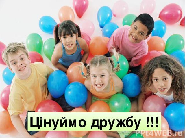 Цінуймо дружбу !!!