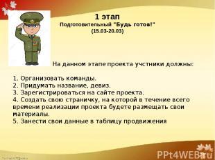 """1 этап Подготовительный""""Будьготов!"""" (15.03-20.03)"""