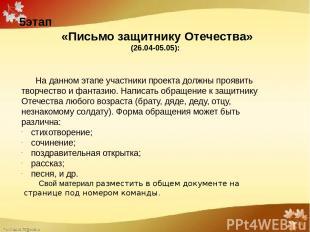 5этап «Письмо защитнику Отечества» (26.04-05.05):  На данном этапе участник