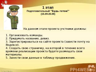 """1 этап Подготовительный""""Будьготов!"""" (15.09-20.09)"""