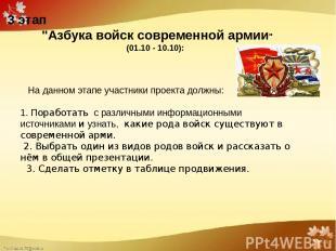 """3 этап """"Азбука войск современной армии"""" (01.10- 10.10): На данном этапе учас"""