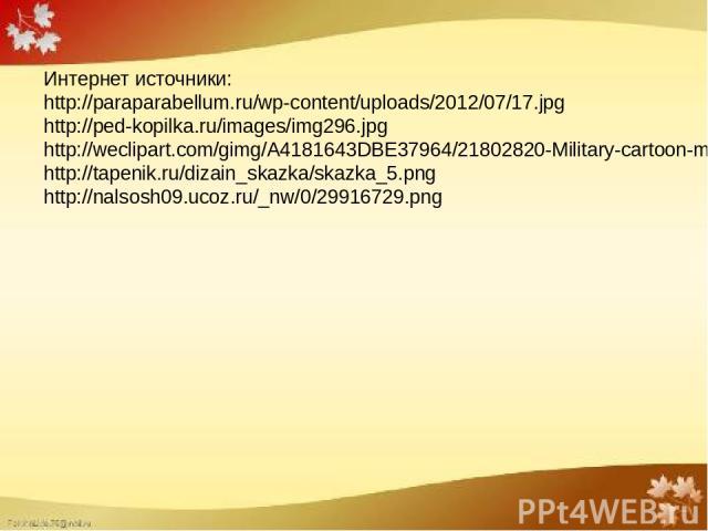 Интернет источники: http://paraparabellum.ru/wp-content/uploads/2012/07/17.jpg http://ped-kopilka.ru/images/img296.jpg http://weclipart.com/gimg/A4181643DBE37964/21802820-Military-cartoon-man-in-outfit-salutes-Vector-illustration--Stock-Vector.jpg h…