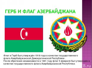 Флаг и Герб был утверждён1918 годав качестве государственного флагаАзербайджа