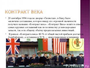 20 сентября1994 годаво дворце «Гюлистан», в Баку было заключеносоглашение, ко