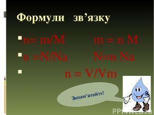 Формули зв'язку n= m/M m = n M n =N/Na N=n Na n = V/Vm Запам'ятайте!