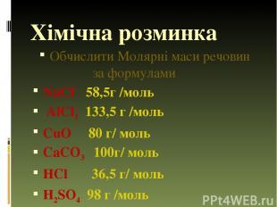 Хімічна розминка Обчислити Молярні маси речовин за формулами NaCI 58,5г /моль Al