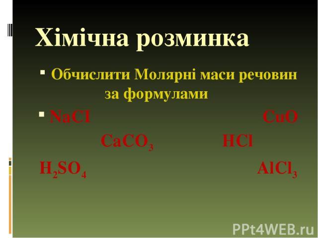 Хімічна розминка Обчислити Молярні маси речовин за формулами NaCI CuO CaCO3 HCl H2SO4 AlCl3