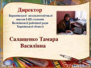 Директор Баранівської загальноосвітньої школи І-ІІІ ступенів Валківської районно