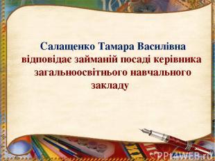 Салащенко Тамара Василівна відповідає займаній посаді керівника загальноосвітньо