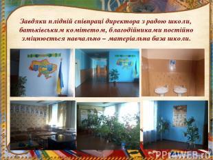 Завдяки плідній співпраці директора з радою школи, батьківським комітетом, благо