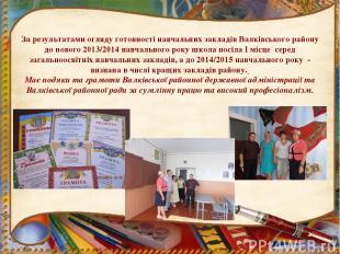 За результатами огляду готовності навчальних закладів Валківського району до нов