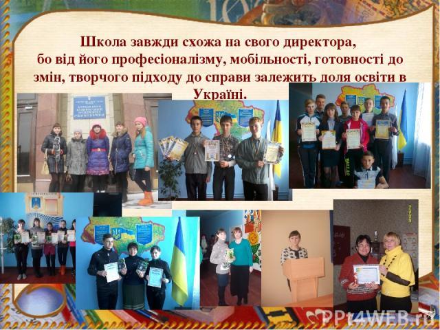Школа завжди схожа на свого директора, бо від його професіоналізму, мобільності, готовності до змін, творчого підходу до справи залежить доля освіти в Україні.