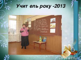 Учитель року -2013