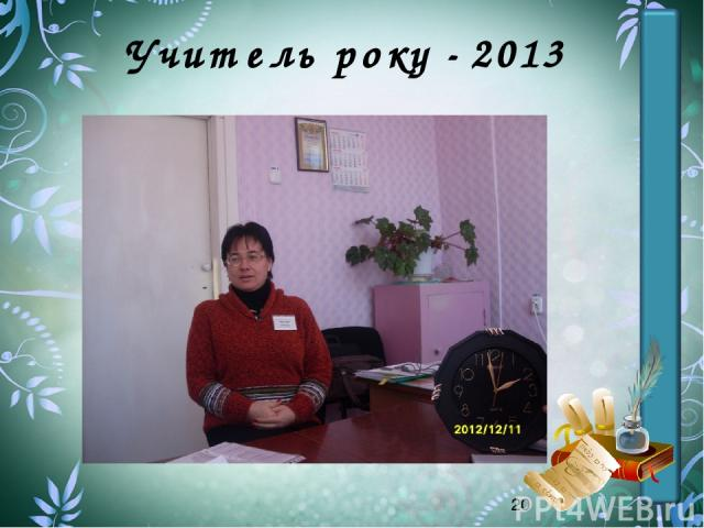 Учитель року - 2013