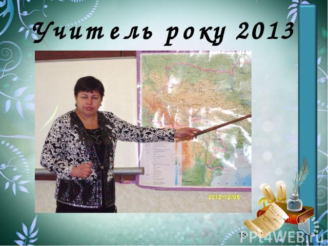 Учитель року 2013